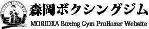 森岡ボクシングジム プロボクシングサイト