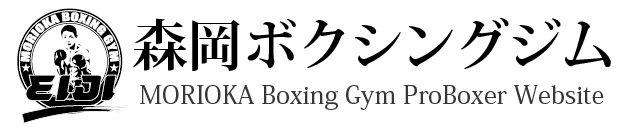 森岡BOXING GYM プロボクサーサイト
